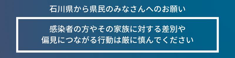 爆砕 福井 コロナ ウイルス